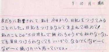 昭和48年のJKは好きな人がいないのが悩み?/昔の誰かの恋日記(1)