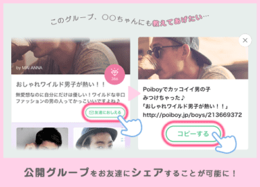 ドッキドキ☆ 新機能に興奮!Poiboy ver.1.3.0 アップデート情報を公開!