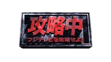 人気番組『逃走中』のスピンオフイベント『「攻略中」~フジテレビを攻略せよ!~』