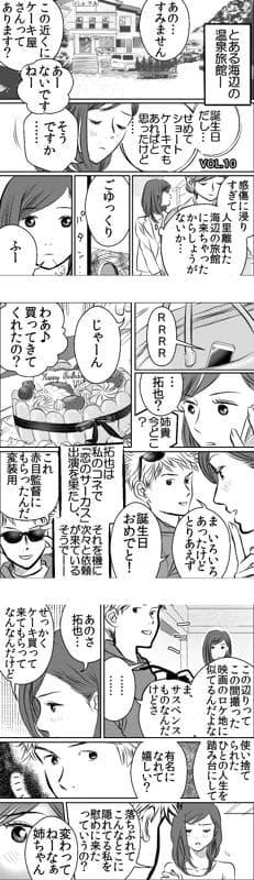 イケメン年下君か憧れの社長か…やっと手に入れた真実の愛/【漫画】『シンデレラX』(最終回)