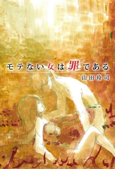 心の荷物を背負う女は男にダッシュで逃げられる『モテない女は罪である』(5)/山田玲司』無料公開中