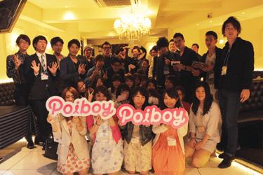 恋人探しアプリ「Poiboy」パーティーin福岡レポ!イケメン九州男児の「俺について来い」感にときめく!