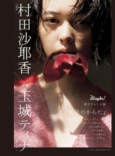 思春期の性の目覚めを芥川賞作家・村田沙耶香が描いたら