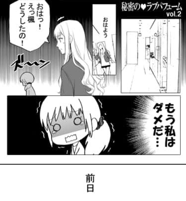 いきなりモテる!女性の魅力がアップする香水の秘密/【漫画】秘密のラブパフューム(2)