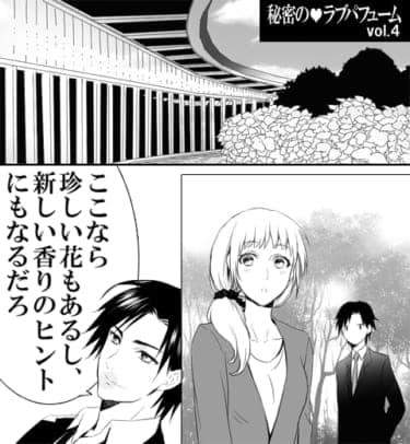 セクシーな香りに誘われていつもより大胆に!/【漫画】秘密のラブパフューム(4)