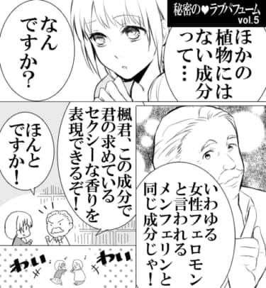 仕事に頑張る私は女性として意識されてない…!?/【漫画】秘密のラブパフューム(5)