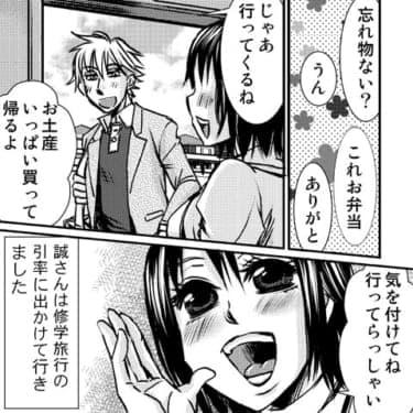 帰ってくるまでの宿題「ひとりエッチ」デビュー!/【漫画】夜ごと課外レッスン(4)