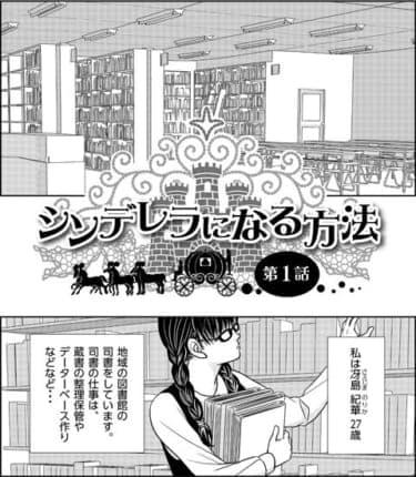 王子に憧れる喪女をプロデュース!/【漫画】シンデレラになる方法(1)