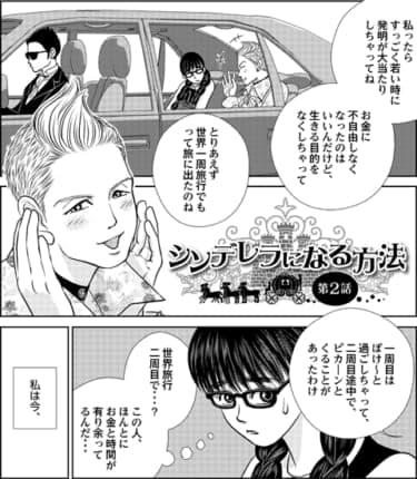 憧れの王子さまとの妄想が現実に…?/【漫画】シンデレラになる方法(2)