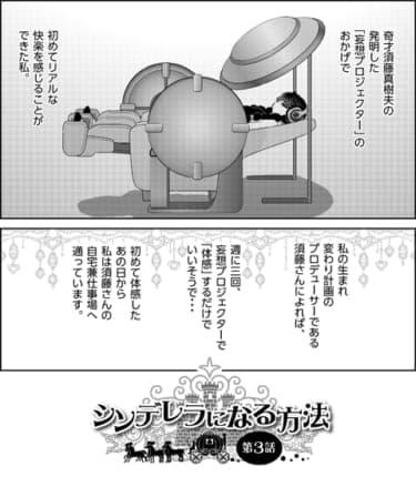 寡黙な王子さまのはにかみにキュン死!/【漫画】シンデレラになる方法(3)