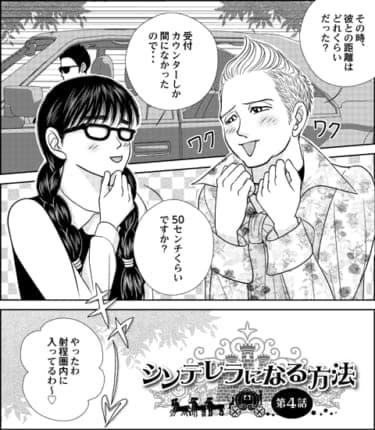 妄想セックスも積極的に…/【漫画】シンデレラになる方法(4)