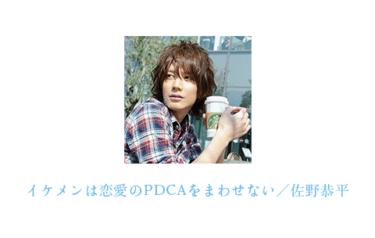 イケメンは恋愛のPDCAをまわせない/佐野恭平