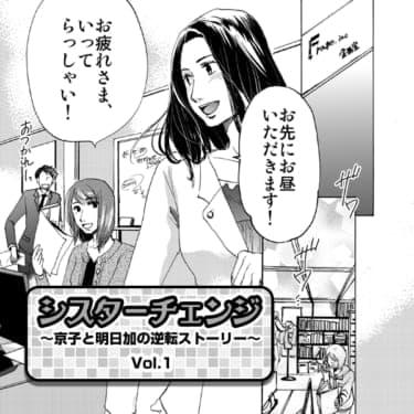 もしかして私たち…入れ替わってる~~!!?/【漫画】シスターチェンジ(1)