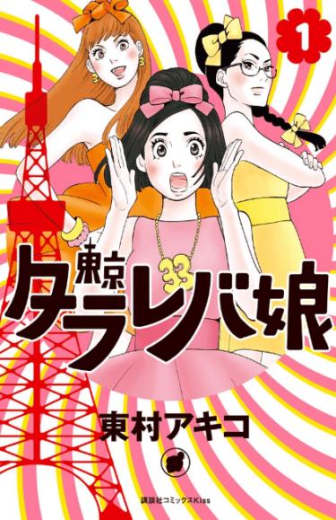 お姫様扱いなんかしてくれない! 『東京タラレバ娘』の難アリ王子たち
