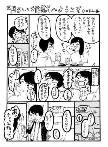 【漫画】明るい地獄へようこそ/にくまん子さんが描く「オンナの浮気」
