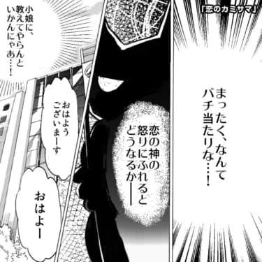 【漫画】モテ女に恋地蔵の呪い…!?/恋のカミサマ(1)