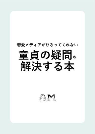 問い合わせ殺到の「童貞の疑問を解決する本」はすべての男女に贈る恋愛入門書/服部恵典