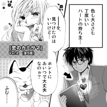 【漫画】肉体経験=恋愛経験、ではない!/恋のカミサマ(2)