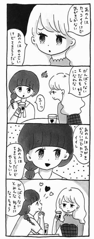 【漫画】好きな人できない女子vsすぐ好きな人できる女子/チョコレート姉妹