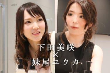 下田美咲×妹尾ユウカ「エッチ前に必ずシャワー」はモテない。/『理想のセックス』対談