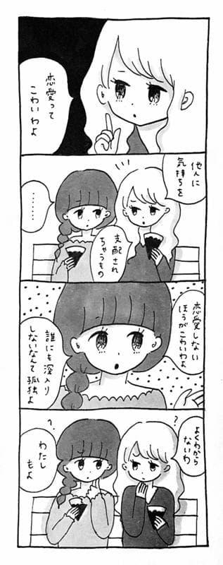 【漫画】恋愛なんか怖くてできないvs恋愛しない人生の方が怖い/チョコレート姉妹