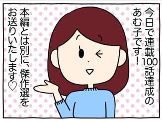【漫画】誰にどう言われてもビッチは楽しい!「あむ子の日常」傑作選