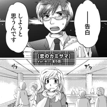 【漫画】セフレに感じなくなったのは本命の存在に気づいたから?/恋のカミサマ(4)