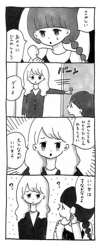 【漫画】あなたはさびしさに耐える女?それとも甘える女?/チョコレート姉妹