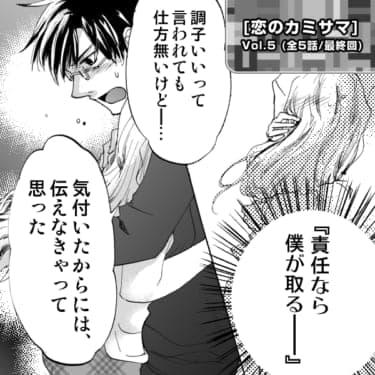 【漫画】セックス中に名前を呼ばれただけで感度が増してく…!/恋のカミサマ(最終回)