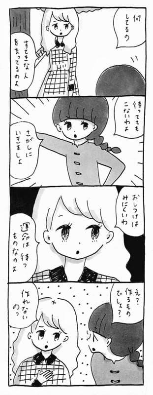 【漫画】あなたは待つ女?探す女?運命の人と出会う方法/チョコレート姉妹