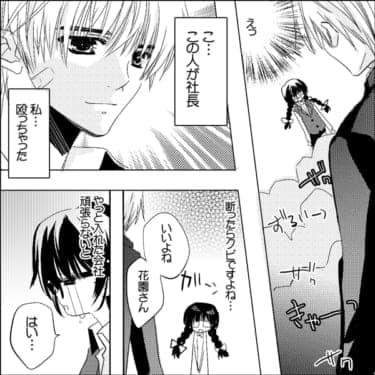 【漫画】僕の着替え…手伝ってくれる?/フェロモン王子 JIRO(3)