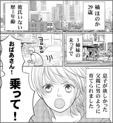 【漫画】彼氏いない歴29年。隣に引っ越してきたのは…/恋猫カウントダウン(1)