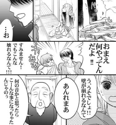 【漫画】イケメン2人と同棲状態!?/恋猫カウントダウン(2)
