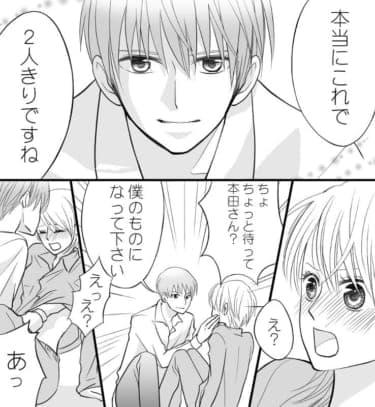 【漫画】キスってこんなに激しいものなの!?初体験にむけて広がる妄想…/恋猫カウントダウン(6)