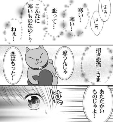 【漫画】一緒の布団から感じる温もり…傍にいてくれる有り難みを知る/恋猫カウントダウン(7)