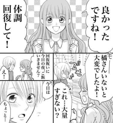 【漫画】彼から突然のハグ!この恋を決断できないのはなぜ…/恋猫カウントダウン(8)