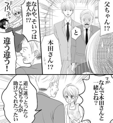 【漫画】「好きな人」とは心の大部分を占めている大切な人/恋猫カウントダウン(9)