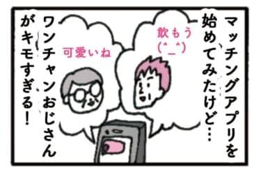 【漫画】ワンチャンおじさんは「^^;」をやめろ。キモいメッセージを送らせない方法