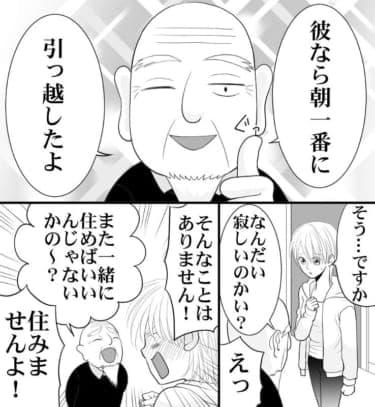 【漫画】「俺だけ見てろ…」ついに結ばれる、わたしの恋/恋猫カウントダウン(最終回)