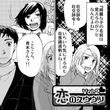 【漫画】マンネリ彼氏の悩みを聞いてくれるイケメン同僚に…/恋のユウウツ(2)