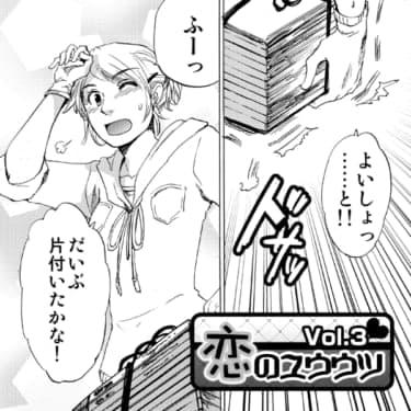 【漫画】優しいし悪くないけど…マンネリセックスに別れの予感/恋のユウウツ(3)