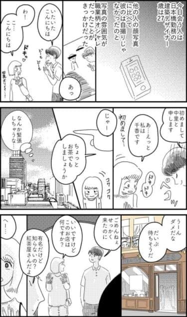 【漫画】1,300円したジンジャーエールは、ジンジャーエールの味がした