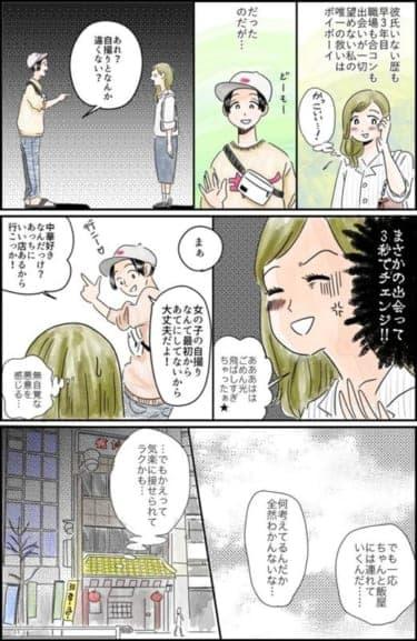 【漫画】「あれ?自撮りと違くない?」まさかの出会って3秒でチェンジ