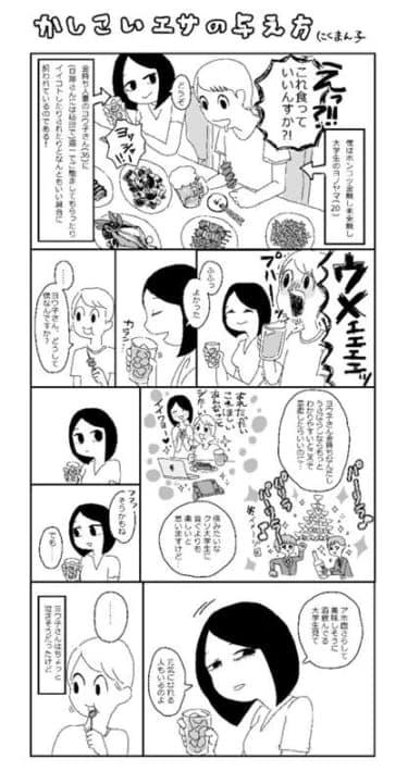 【漫画】男女間のかしこいエサの与え方/にくまん子さんが描く「愛をつなぐお金」