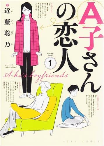 """尊敬できる女、A子さんこそ""""天然モテ""""なのだ『A子さんの恋人』"""