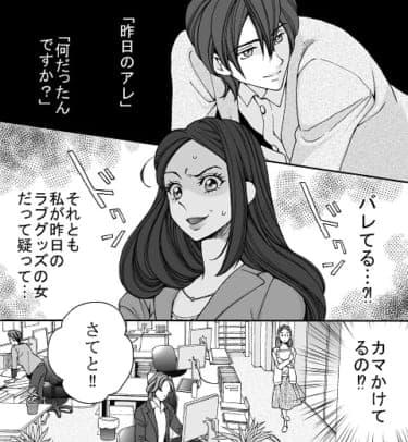 【漫画】「俺が言った意味、分かってます?」イケメン新人に迫られて…/となりのS王子(2)