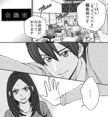 【漫画】「お願い…なんでもするから…」ドSな彼の言いなりに/となりのS王子(3)