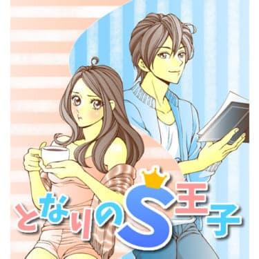 【漫画】「俺と試しましょうよ…」誰もいないオフィスでキス!?/となりのS王子(4)