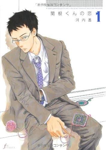 トミヤマユキコさんが一番推したい王子様『関根くんの恋』