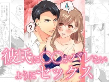 【漫画】彼氏に「アレ」がバレないようにセックス